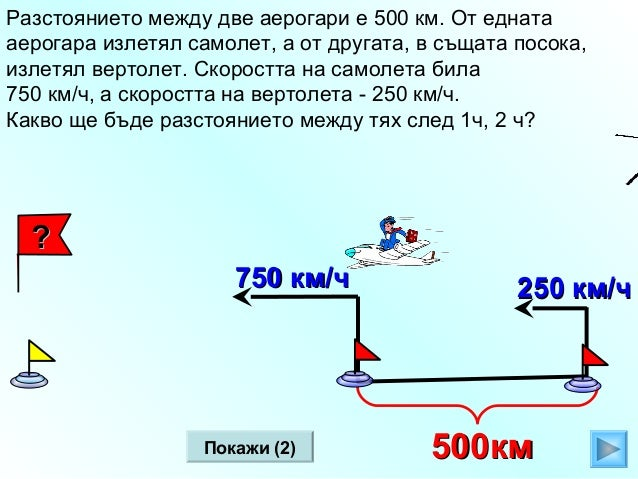 Куче гони заек със скорост 750 м/мин, а заекът бяга от него със скорост 800 м/мин. С каква скорост се изменя разстоянието ...