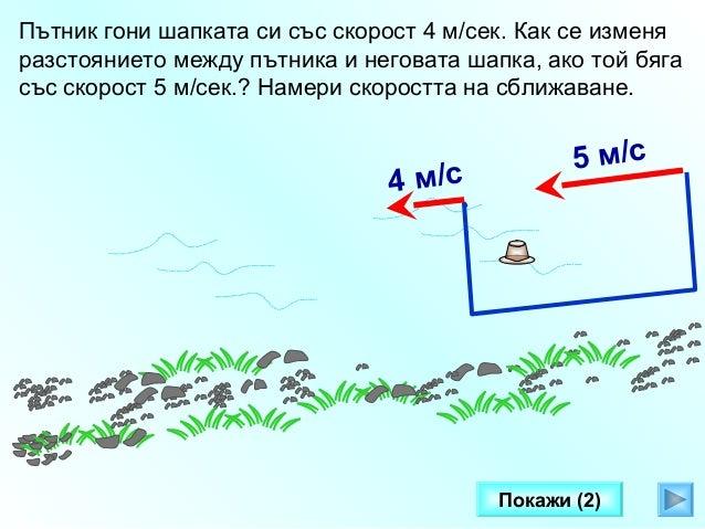Два катера се движат в противоположни посоки със скорости 25 км/час и 32 км/час. Как и с каква скорост се изменя разстояни...