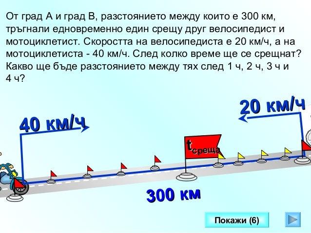 Два влака тръгнали едновременно един срещу друг от два града, разстоянието между които е 600 км. Първият влак се движел съ...