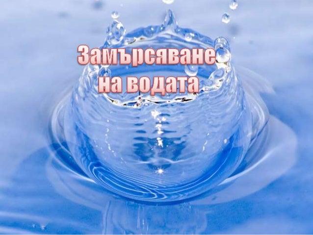 Химическата формула на водата е :