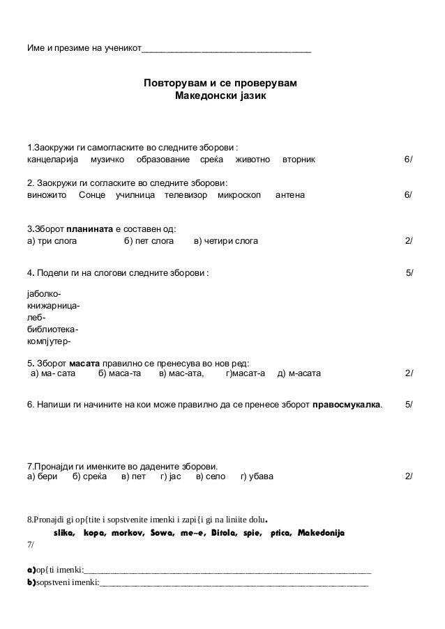 Име и презиме на ученикот__________________________________  Повторувам и се проверувам Македонски јазик  1.Заокружи ги са...