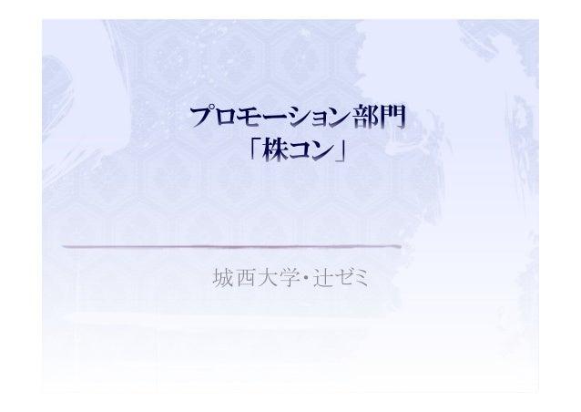 城西大学・辻ゼミ