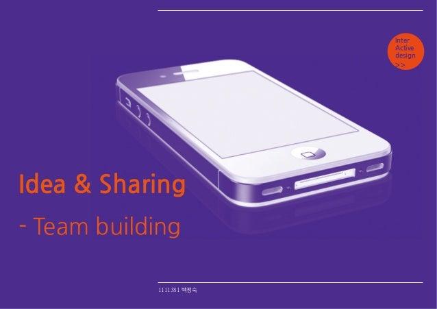 my Inter app. Active design design  Idea & Sharing - Team building 1111381 백정숙