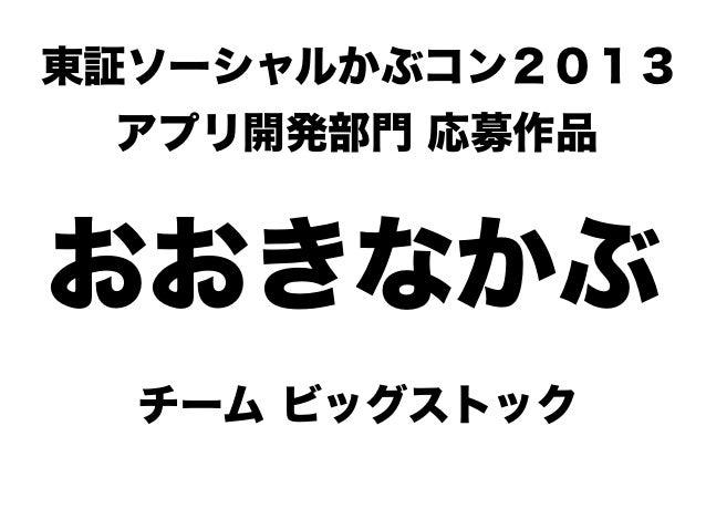 東証ソーシャルかぶコン2013 アプリ開発部門 応募作品  おおきなかぶ チーム ビッグストック
