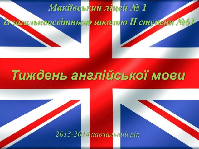 Макіївський ліцей № 1 із загальноосвітньою школою ІІ ступеня №61  Тиждень англійської мови  2013-2014 навчальний рік