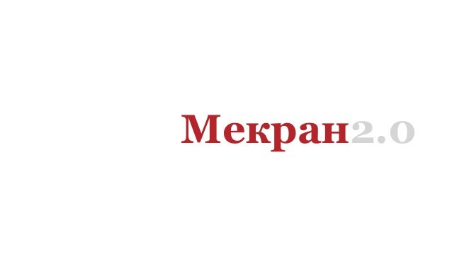Мекран2.0