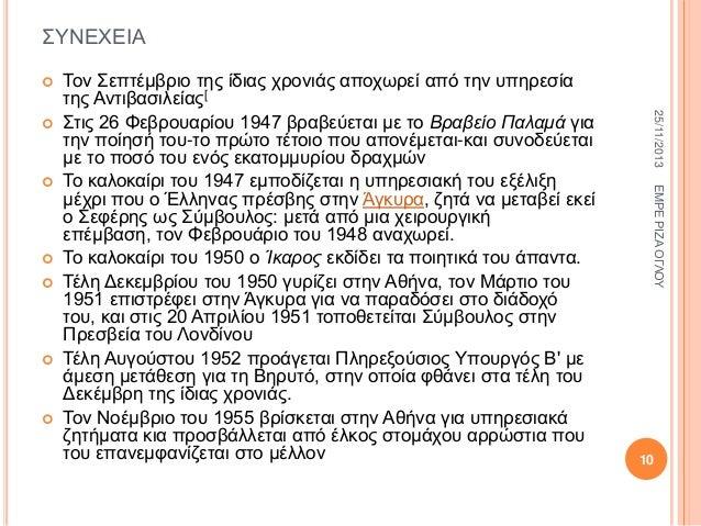 ΤΝΔΥΔΗΑ          ΔΜΡΔ ΡΗΕΑ ΟΓΛΟΤ    25/11/2013    Σνλ επηέκβξην ηεο ίδηαο ρξνληάο απνρσξεί από ηελ ππεξεζία ηεο Α...