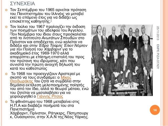 ΤΝΔΥΔΗΑ     ΔΜΡΔ ΡΗΕΑ ΟΓΛΟΤ    25/11/2013    Σνλ επηέκβξην ηνπ 1965 αξλείηαη πξόηαζε ηνπ Παλεπηζηεκίνπ ηνπ Ηιιηλόηο ...