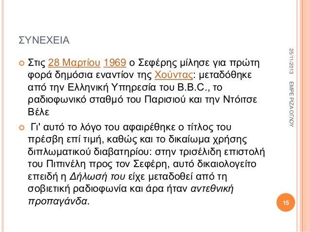 ΤΝΔΥΔΗΑ 25/11/2013 ΔΜΡΔ ΡΗΕΑ ΟΓΛΟΤ  ηηο 28 Μαξηίνπ 1969 ν εθέξεο κίιεζε γηα πξώηε θνξά δεκόζηα ελαληίνλ ηεο Υνύληαο: κε...