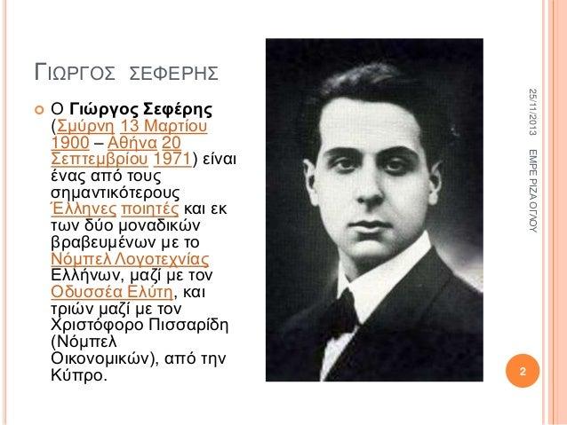 ΓΗΩΡΓΟ  ΔΜΡΔ ΡΗΕΑ ΟΓΛΟΤ  Ο Γιώργος εφέρης (κύξλε 13 Μαξηίνπ 1900 – Αζήλα 20 επηεκβξίνπ 1971) είλαη έλαο από ηνπο ζεκαλ...