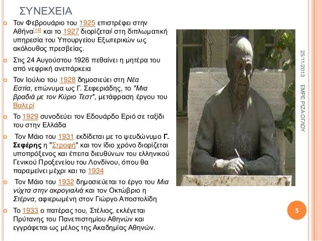 ΤΝΔΥΔΗΑ Σνλ Φεβξνπάξην ηνπ 1925 επηζηξέθεη ζηελ Αζήλα[14] θαη ην 1927 δηνξίδεηαη[ ζηε δηπισκαηηθή ππεξεζία ηνπ Τπνπξγείνπ...