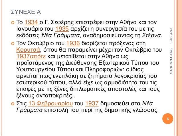 ΤΝΔΥΔΗΑ Σν 1934 ν Γ. εθέξεο επηζηξέθεη ζηελ Αζήλα θαη ηνλ Ηαλνπάξην ηνπ 1935 αξρίδεη ε ζπλεξγαζία ηνπ κε ηηο εθδόζεηο Νέ...