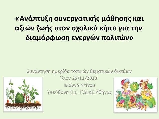 «Ανάπτυξη συνεργατικής μάθησης και αξιών ζωής στον σχολικό κήπο για την διαμόρφωση ενεργών πολιτών»  Συνάντηση ημερίδα τοπ...
