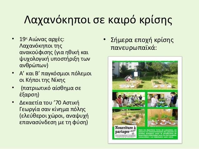 ανάπτυξη συνεργασίας και αξιών στον σχολικό κήπο Slide 3