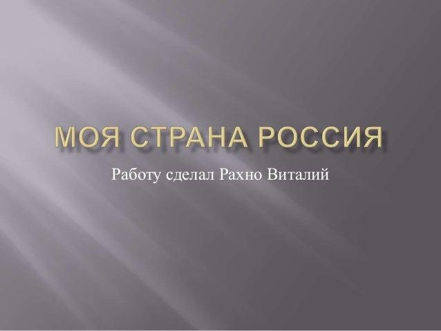 Работу сделал Рахно Виталий