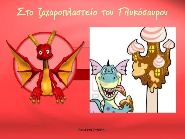 Στο ζαχαροπλαστείο του Γλυκόσαυρου  Βιολέττα Σταύρου