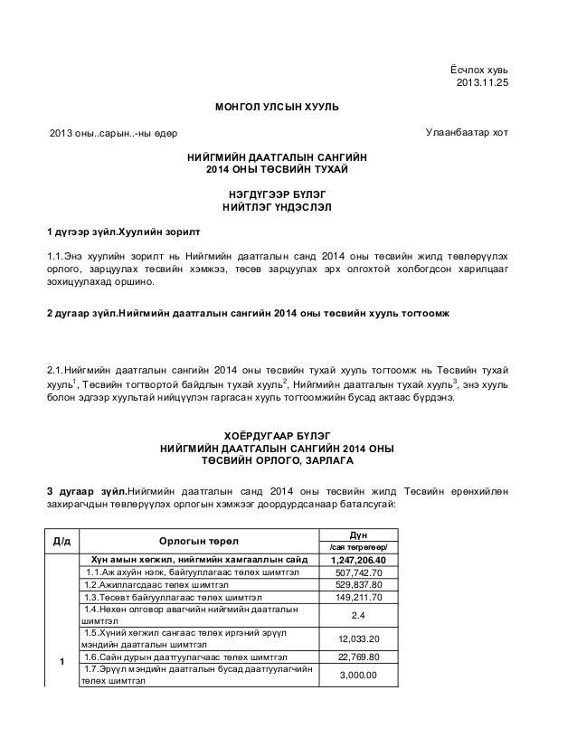 Ёсчлох хувь 2013.11.25 МОНГОЛ УЛСЫН ХУУЛЬ Улаанбаатар хот  2013 оны..сарын..-ны өдөр НИЙГМИЙН ДААТГАЛЫН САНГИЙН 2014 ОНЫ Т...