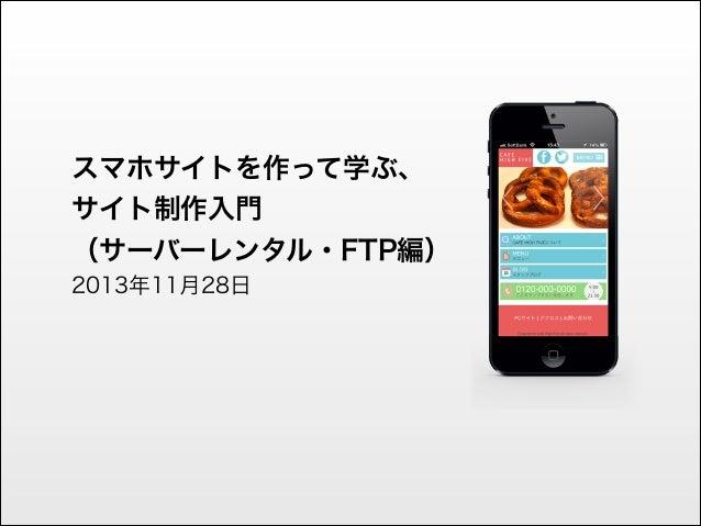 スマホサイトを作って学ぶ、 サイト制作入門 (サーバーレンタル・FTP編) 2013年11月28日
