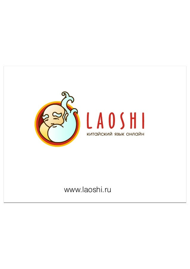 www.laoshi.ru