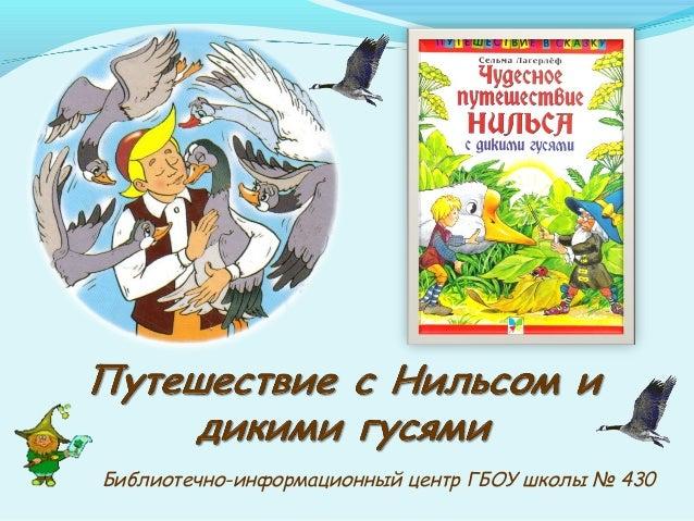 Библиотечно-информационный центр ГБОУ школы № 430