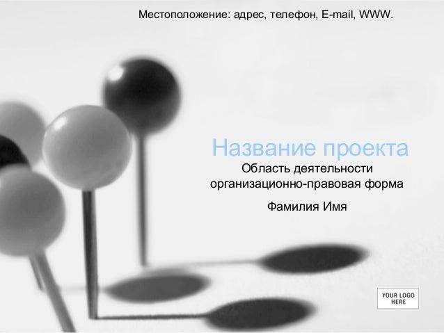 бизнес план образец с презентацией