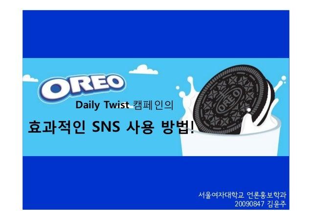 Daily Twist 캠페인의  효과적인 SNS 사용 방법!  서울여자대학교 언론홍보학과 20090847 김윤주