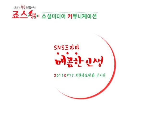분식업계 '최초 SNS 시트콤' 제작
