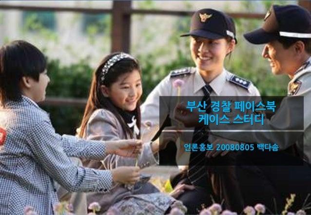 부산 경찰 페이스북 케이스 스터디 언롞홍보 20080805 백다솜