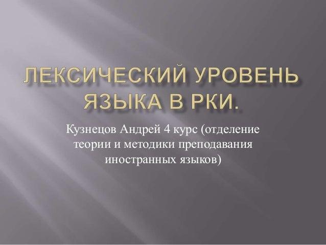 Кузнецов Андрей 4 курс (отделение теории и методики преподавания иностранных языков)
