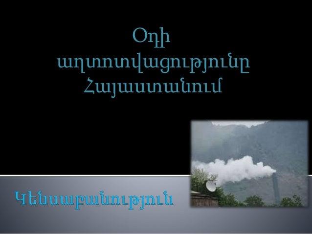 Օդի աղտոտվացությունը Հայաստանում
