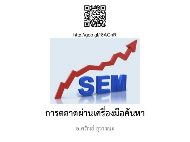 การตลาดผานเครื่องมือคนหา อ.ศรัณย ยุวรรณะ http://goo.gl/r8AGnR