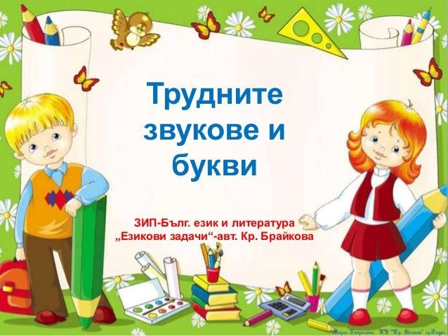 """Трудните звукове и букви ЗИП-Бълг. език и литература """"Езикови задачи""""-авт. Кр. Брайкова"""