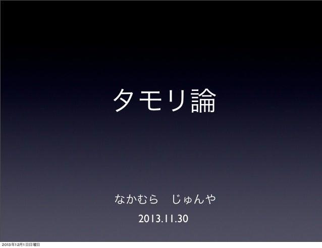 タモリ論  なかむらじゅんや 2013.11.30 2013年12月1日日曜日