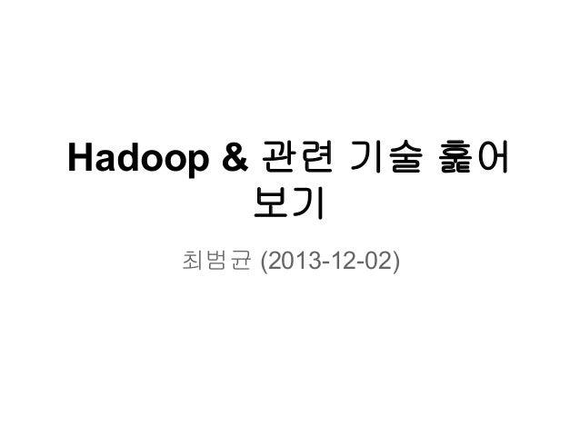 Hadoop & 관련 기술 훑어 보기 최범균 (2013-12-02)