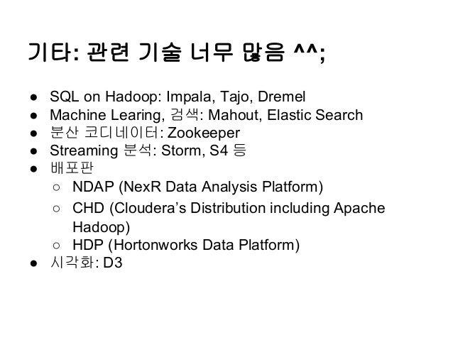 기타: 관련 기술 너무 많음 ^^; ● ● ● ● ●  SQL on Hadoop: Impala, Tajo, Dremel Machine Learing, 검색: Mahout, Elastic Search 분산 코디네이터: Z...