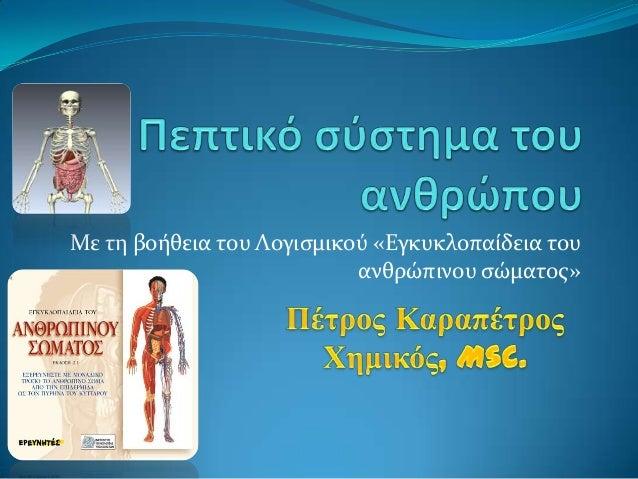 Με τη βοήθεια του Λογιςμικού «Εγκυκλοπαίδεια του ανθρώπινου ςώματοσ»