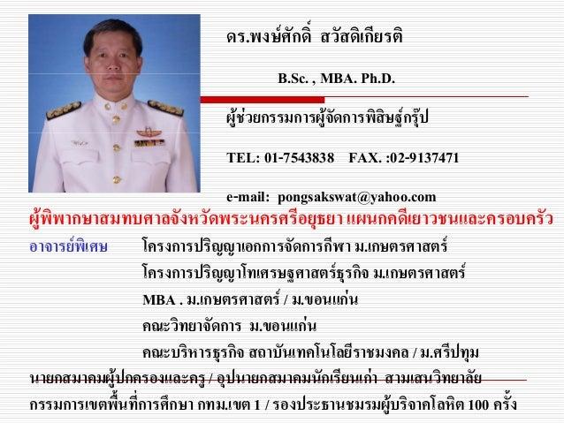 ดร.พงษศักดิ์ สวัสดิเกียรติ B.Sc. , MBA. Ph.D. ผูชวยกรรมการผูจัดการพิสิษฐกรุป TEL: 01-7543838 FAX. :02-9137471 e-mail...