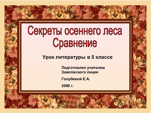 Урок литературы в 5 классе Подготовлен учителем Заволжского лицея Голубевой Е.А. 2009 г.
