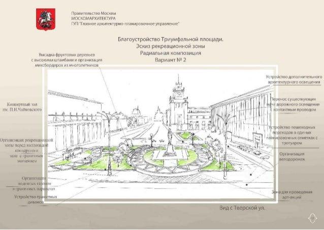 Триумфальная площадь. Концепция благоустройства