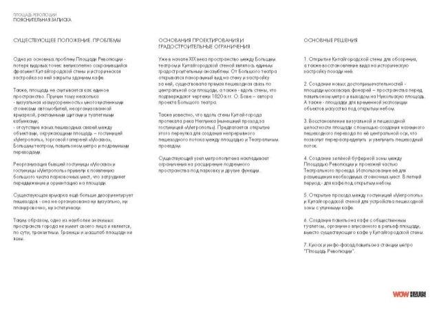 Площадь Революции. Концепция реорганизации. Slide 2