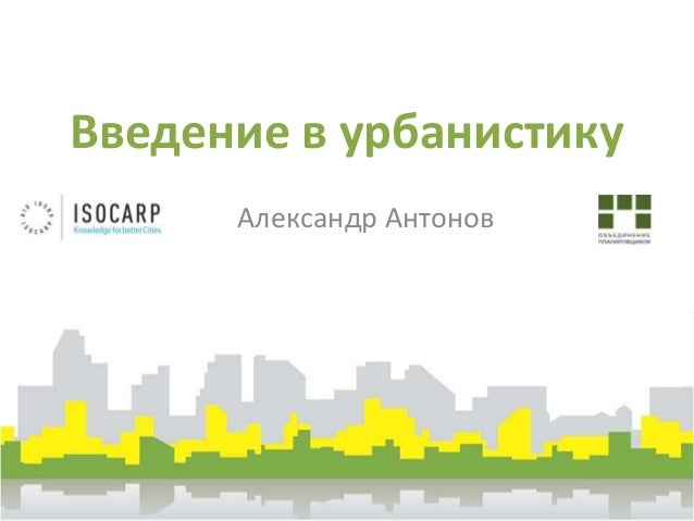 Введение в урбанистику Александр Антонов