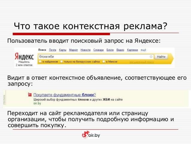 Контекстная реклама разместить на ss.lv реклама в яндекс и гугл