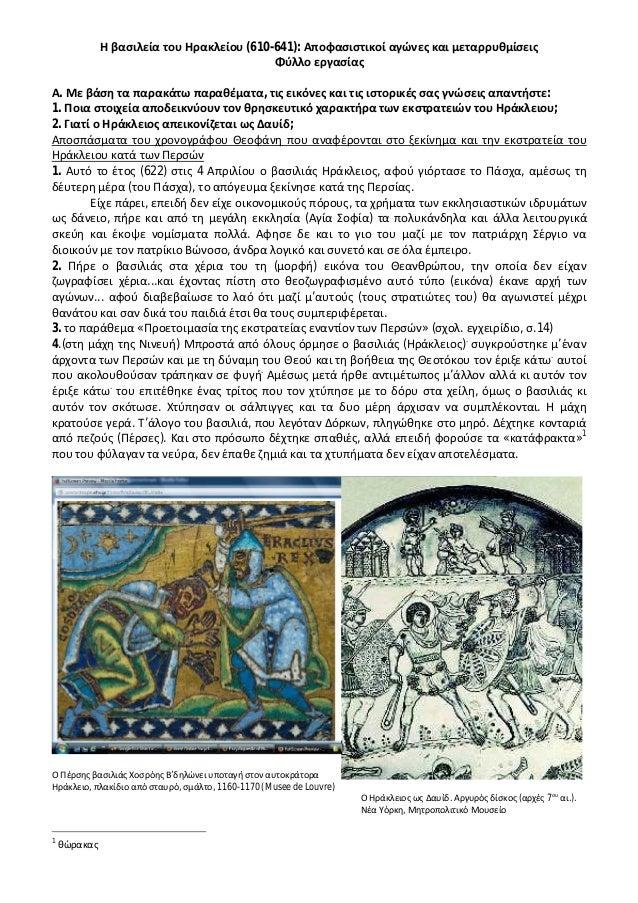 Η βασιλεία του Ηρακλείου (610-641): Αποφασιστικοί αγώνες και μεταρρυθμίσεις Φύλλο εργασίας Α. Με βάση τα παρακάτω παραθέμα...