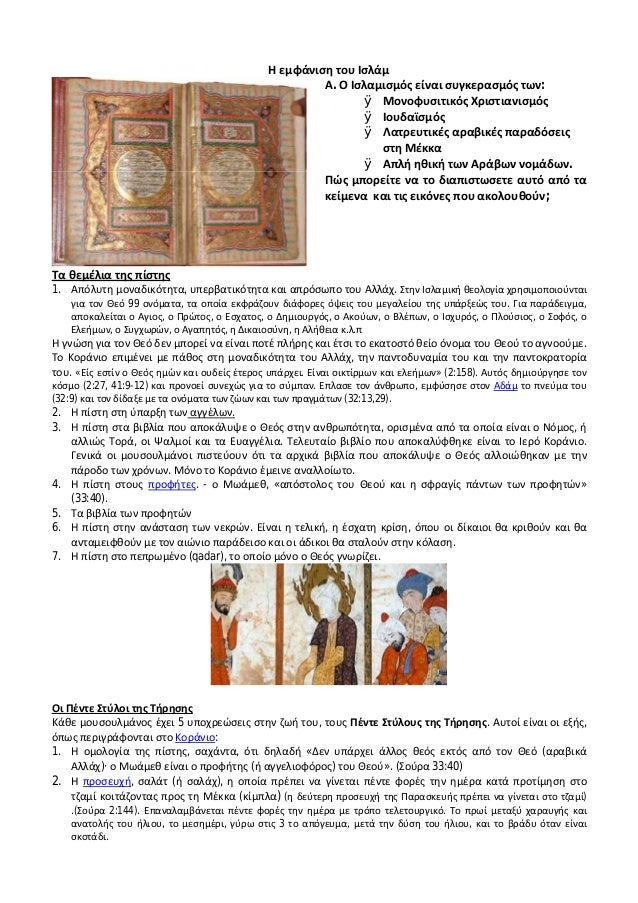 Η εμφάνιση του Ισλάμ Α. Ο Ισλαμισμός είναι συγκερασμός των: Ø Μονοφυσιτικός Χριστιανισμός Ø Ιουδαϊσμός Ø Λατρευτικές αραβι...