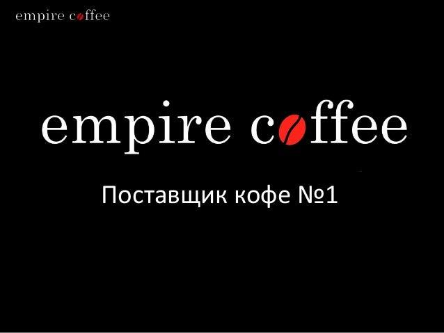 Поставщик кофе №1