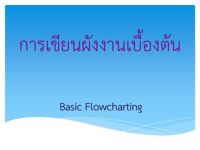 การเขียนผังงานเบื้องต้น Basic Flowcharting