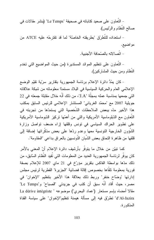 """:(  )  (50  2009  ATCE  .""""Tunis Press Network"""" :  .""""  (51  """"  """"  """"  ATCE  (2009  72) """"  """"  """" """"  """" """"  """"  )""""  .(""""  """" """"  """"  """"..."""