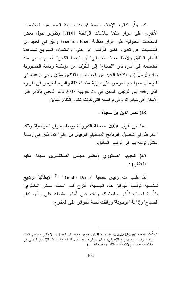 """:(  )  (53 ATCE  """"Middle East Times"""" """"  """"  ATCE  . : (""""Réalités""""  )  – """"Imprimerie Maghreb edition""""- """"Réalités"""" : """"  (54 )..."""