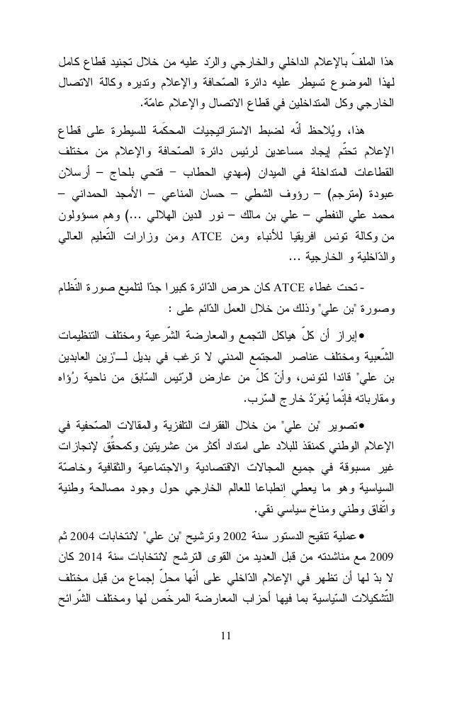 """:  אú א  א  א  א  (Agence Tunisienne de Communication Extérieure)  ) ( . ATCE  """"  """" """"  )  .( : ATCE 13  """""""