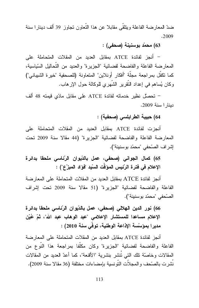 """:( (2009  )  56)  (73 ATCE  .  ' : (Tunis Hebdo  )  (74  :  (75  . """"  """"  .  """"  """" . )  IV  (76  :( De la dérivé au sursaut ..."""